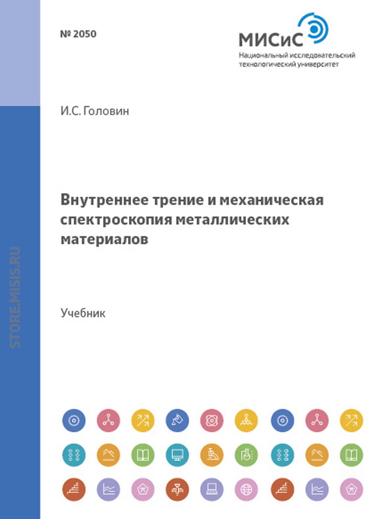 Игорь Головин Внутреннее трение и механическая спектроскопия металлических материалов