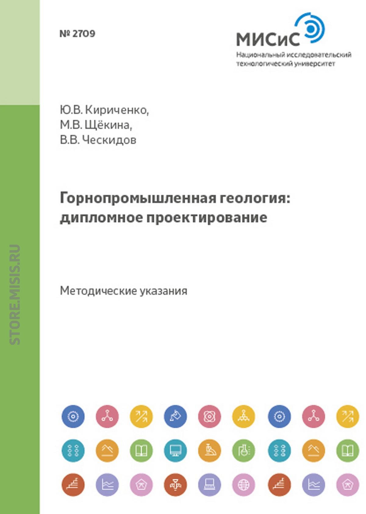 Марина Щёкина Горнопромышленная геология: дипломное проектирование проектирование гуманитарной среды гимназии как среды саморазвития
