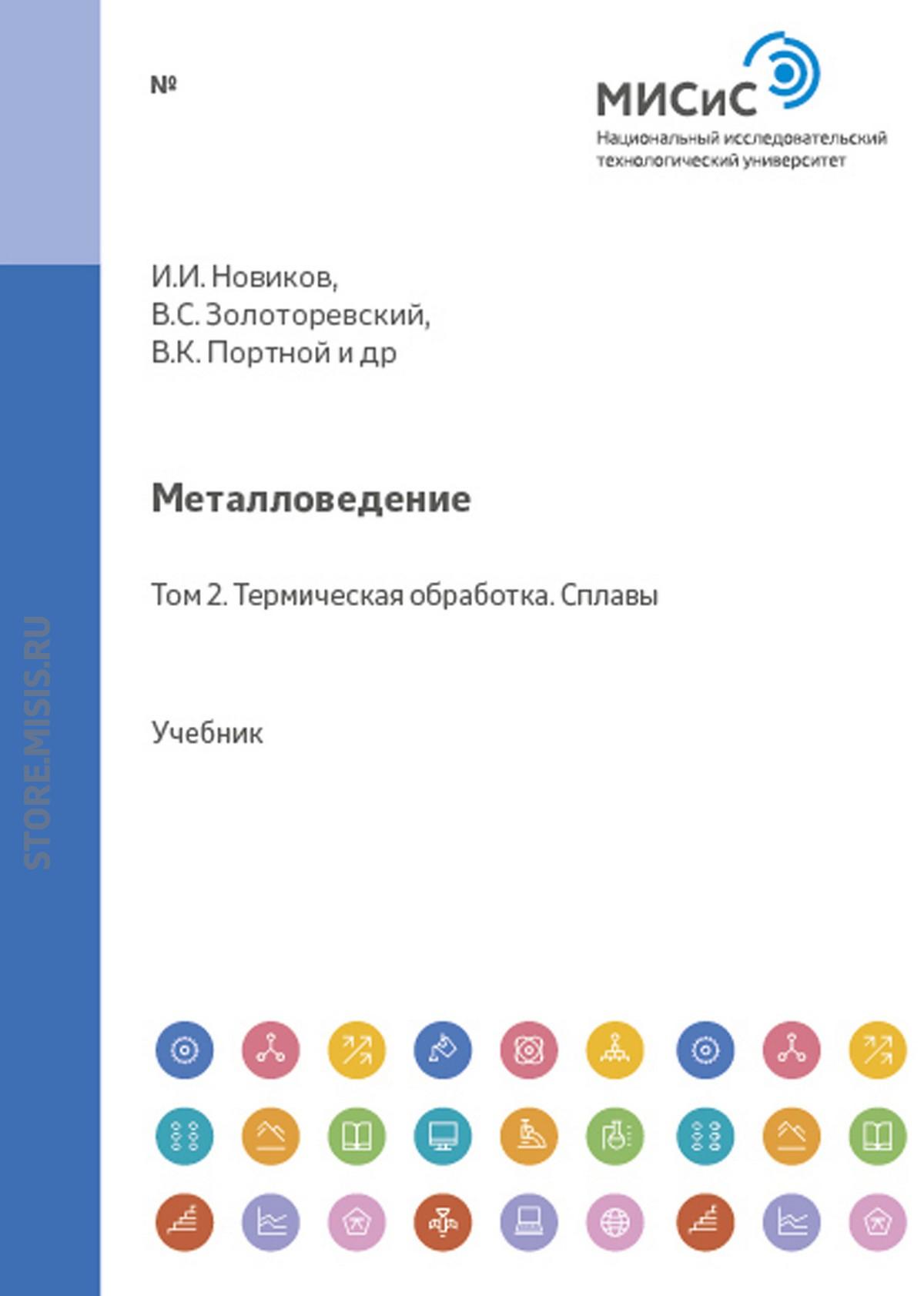 Николай Белов Металловедение. Том 2. Термическая обработка. Сплавы цена 2017