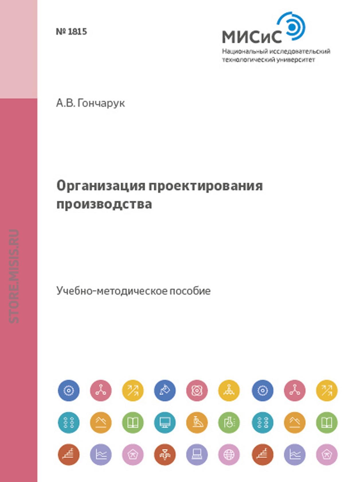 Александр Гончарук Организация проектирования производства