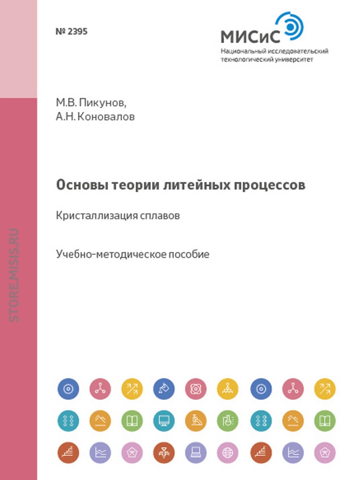 Алексей Коновалов Основы теории литейных процессов. Кристаллизация сплавов