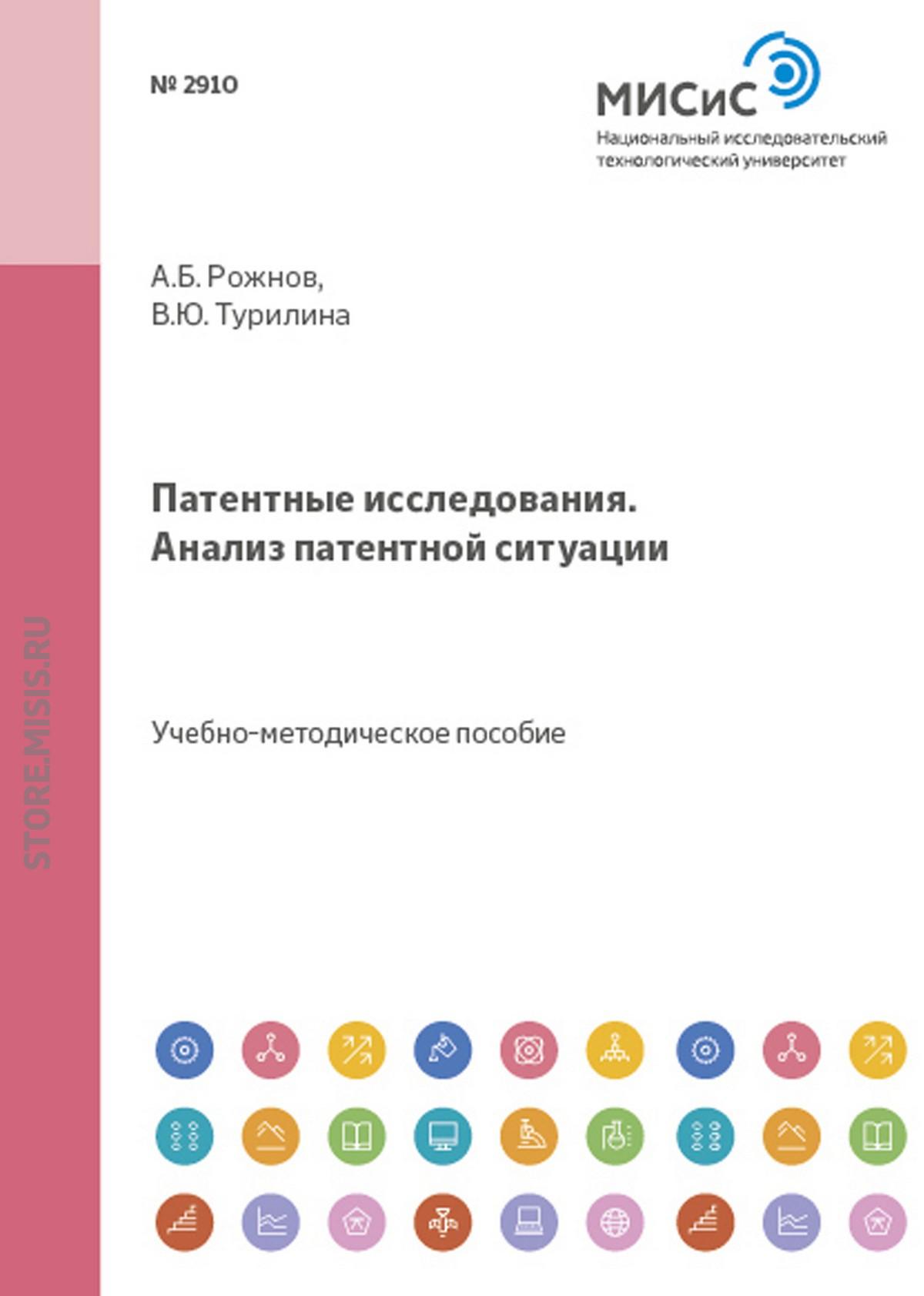 Андрей Рожнов Патентные исследования. Анализ патентной ситуации