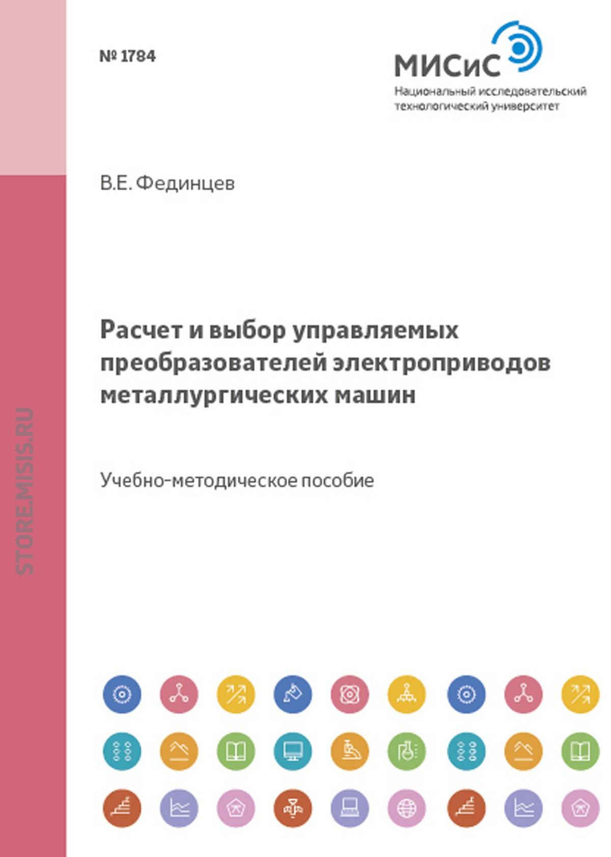 В. Е. Фединцев Расчет и выбор управляемых преобразователей электроприводов металлургических машин цифровая тв приставка bbk smp123hdt2 black