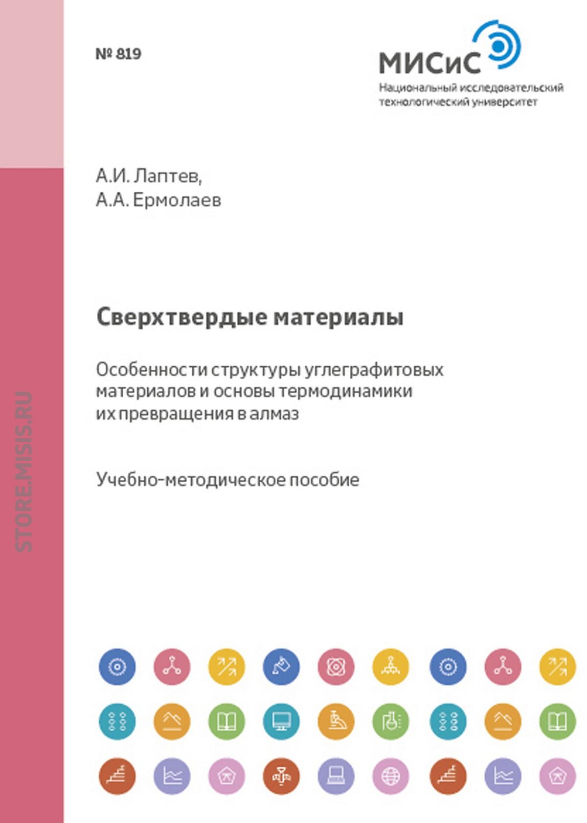 Андрей Ермолаев Сверхтвердые материалы. Особенности структуры углеграфитовых материалов и основы термодинамики их превращения в алмаз в стране алмазов