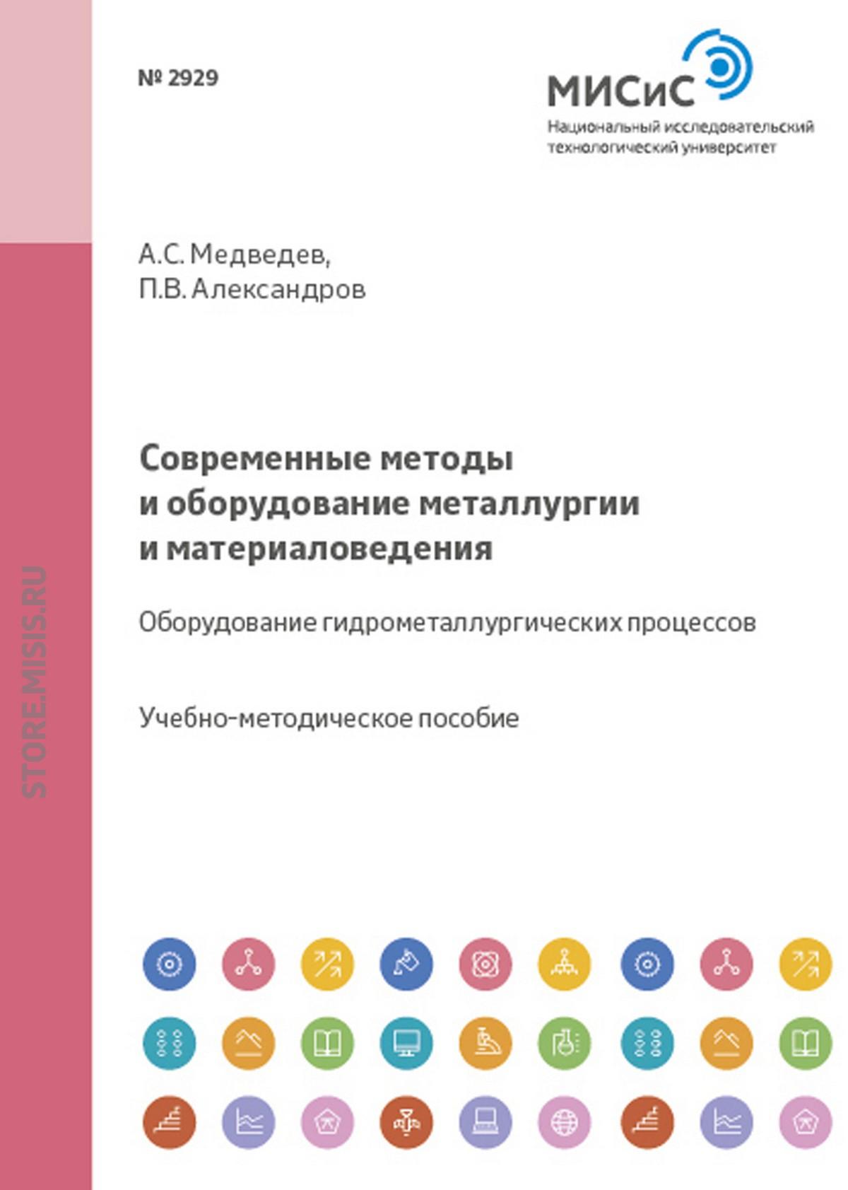 Александр Медведев Современные методы и оборудование металлургии и материаловедения. Оборудование гидрометаллургических процессов strong сумка для аппаратов увеличенная