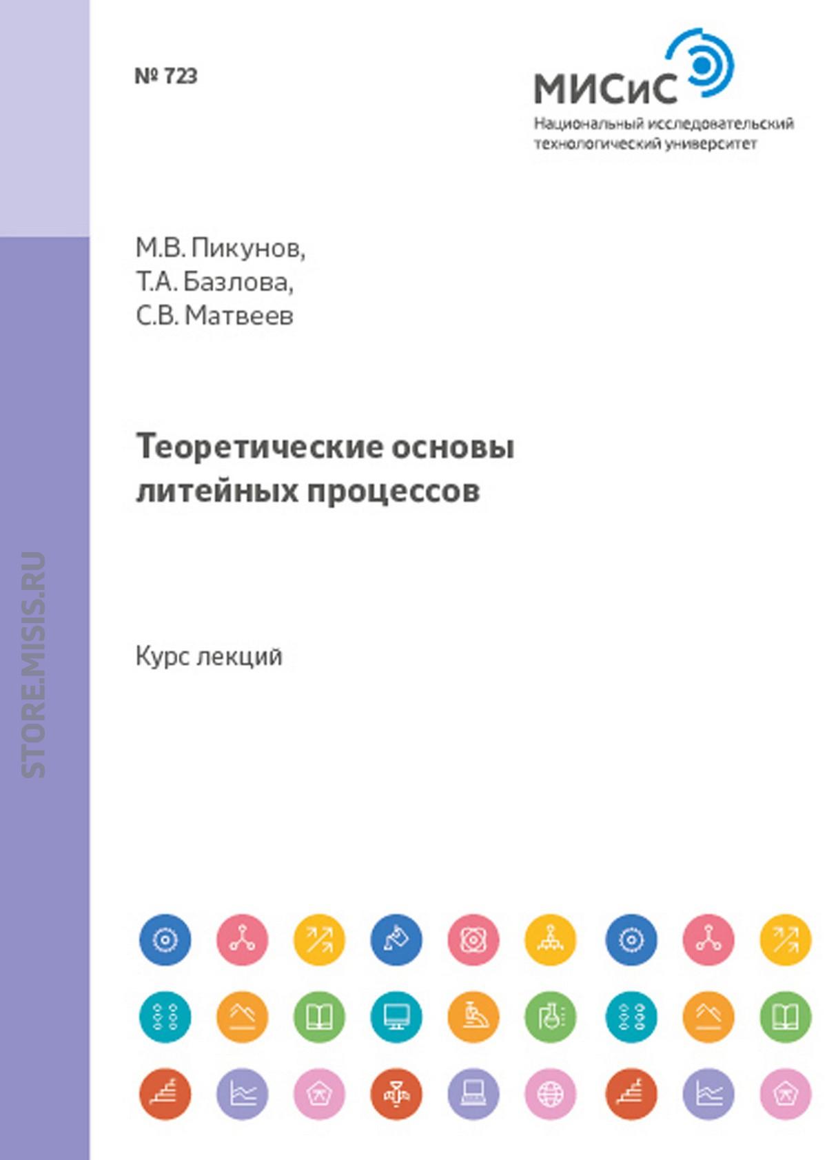 Сергей Владимирович Матвеев Теоретические основы литейных процессов а а любомудров теоретические основы физических процессов ядерного взрыва