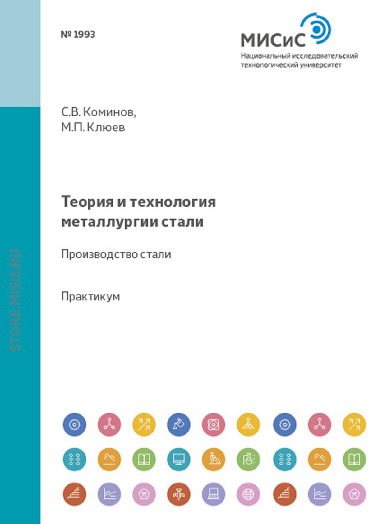 Сергей Коминов Теория и технология металлургии стали. Производство стали