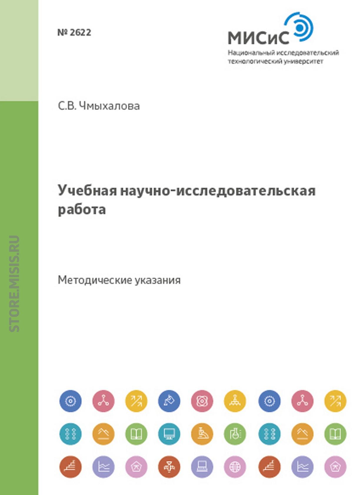 Светлана Чмыхалова Учебная научно-исследовательская работа футорка smart ns переходник резьба наружная внутренняя 3 4 х 1 2