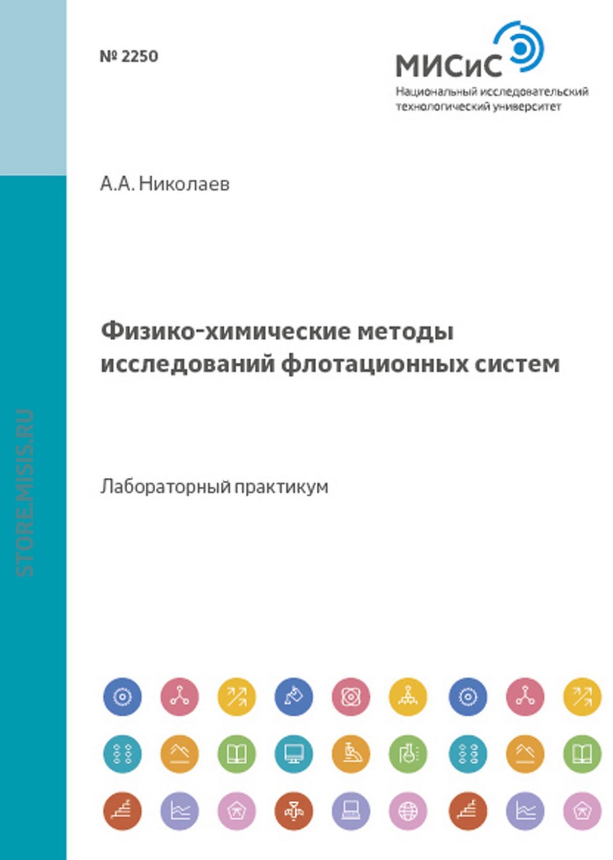 А. А. Николаев Физико-химические методы исследований флотационных cистем цена