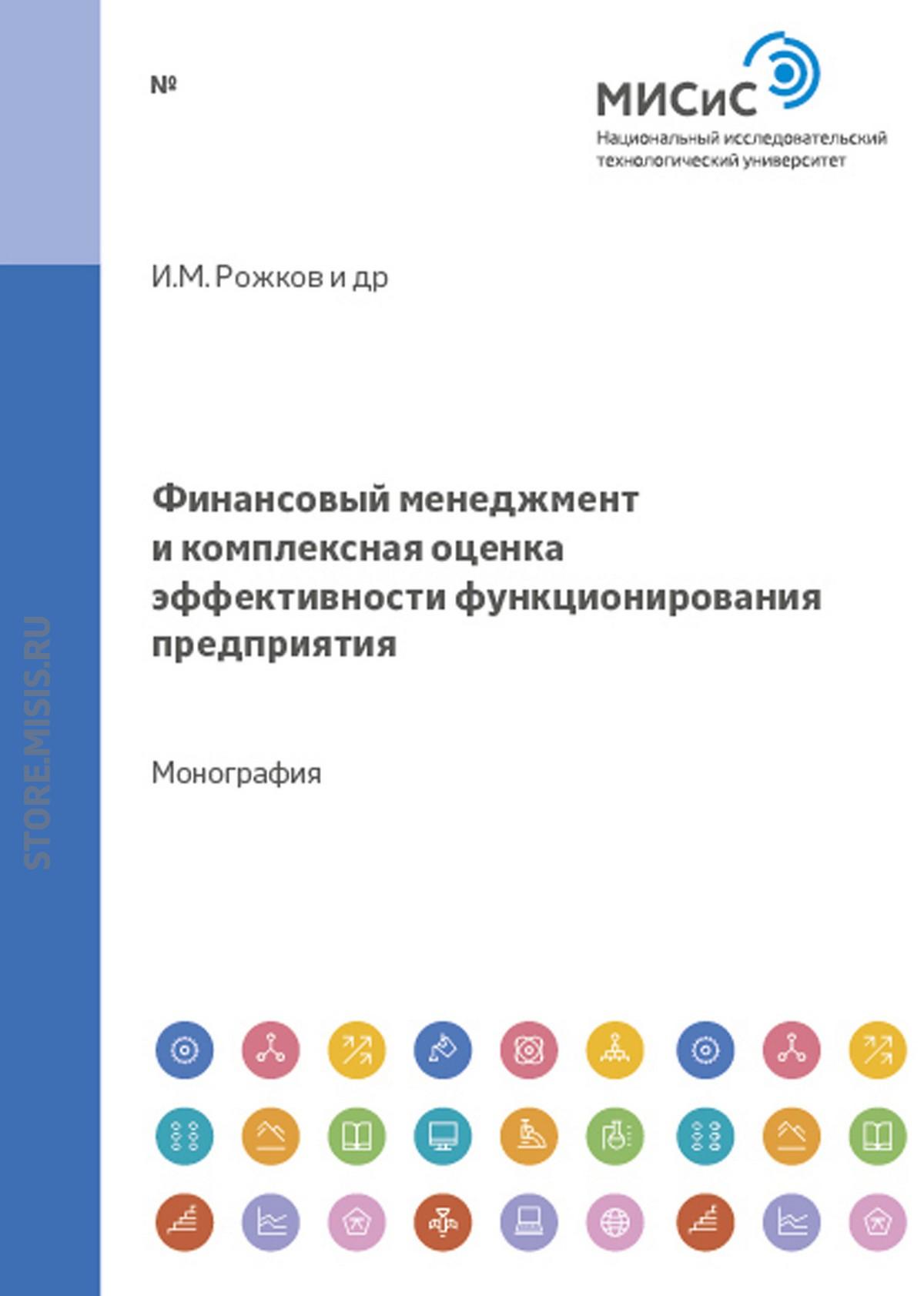 Евгения Елисеева Финансовый менеджмент и комплексная оценка эффективности функционирования предприятия евгения елисеева финансовый менеджмент бюджетное планирование и финансовый контроль на промышленном предприятии