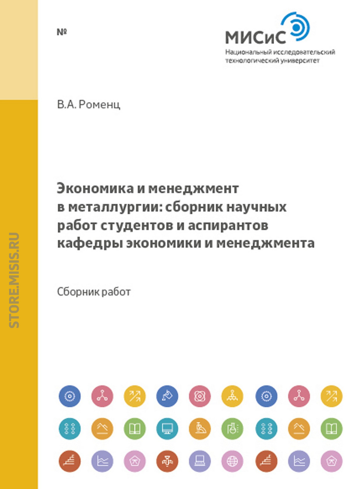 Коллектив авторов Экономика и менеджмент в металлургии коллектив авторов специальная связь и безопасность информации технологии управление экономика