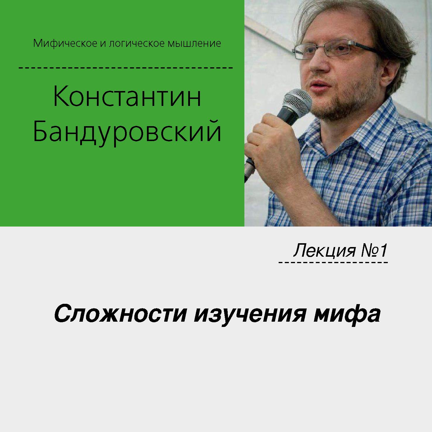 Константин Бандуровский Лекция №1 «Сложности изучения мифа»