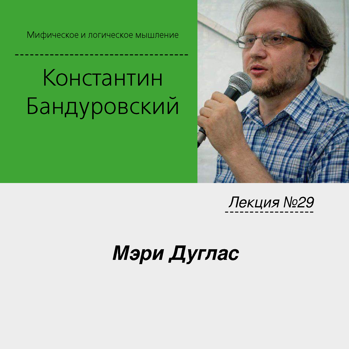 Константин Бандуровский Лекция №29 «Мэри Дуглас»
