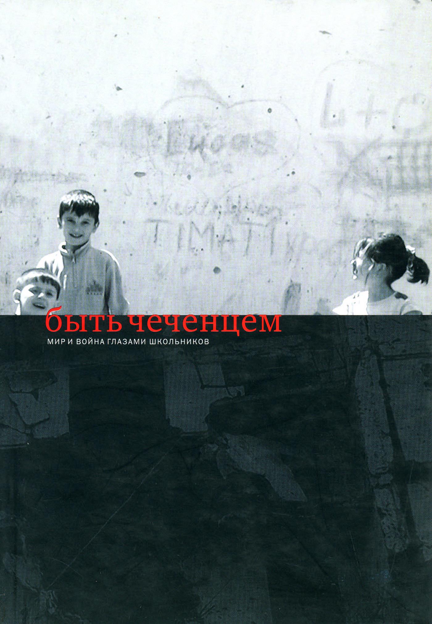 Отсутствует Быть чеченцем: Мир и война глазами школьников амелина е 100 золотых сочинений для школьников xх век