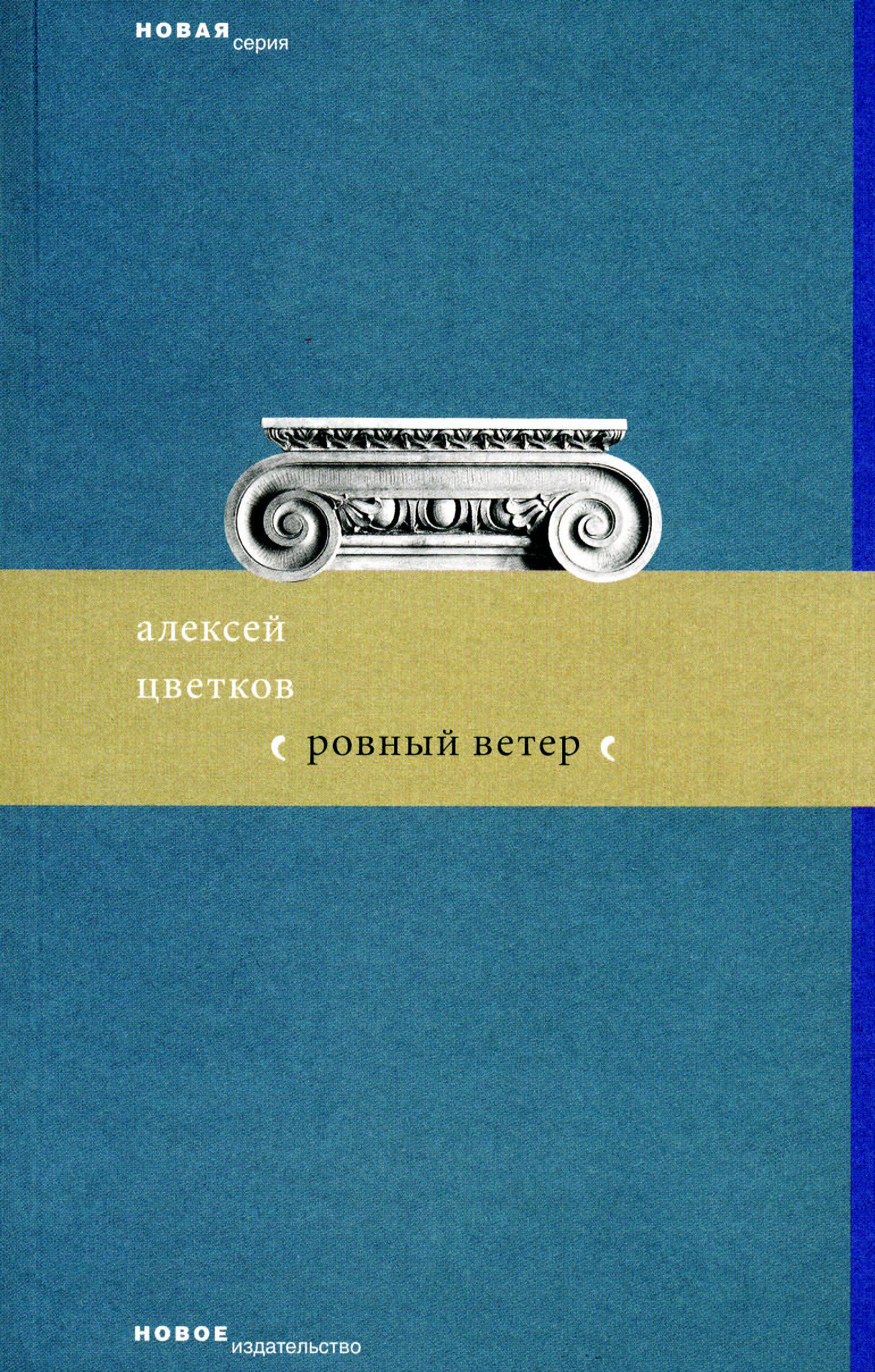 Алексей Цветков Ровный ветер (сборник) алексей цветков сказка на ночь сборник