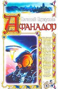 Евгений Гаркушев Афанадор евгений гаркушев сбой системы