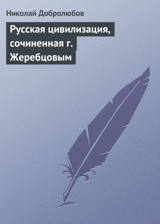 Русская цивилизация, сочиненная г. Жеребцовым