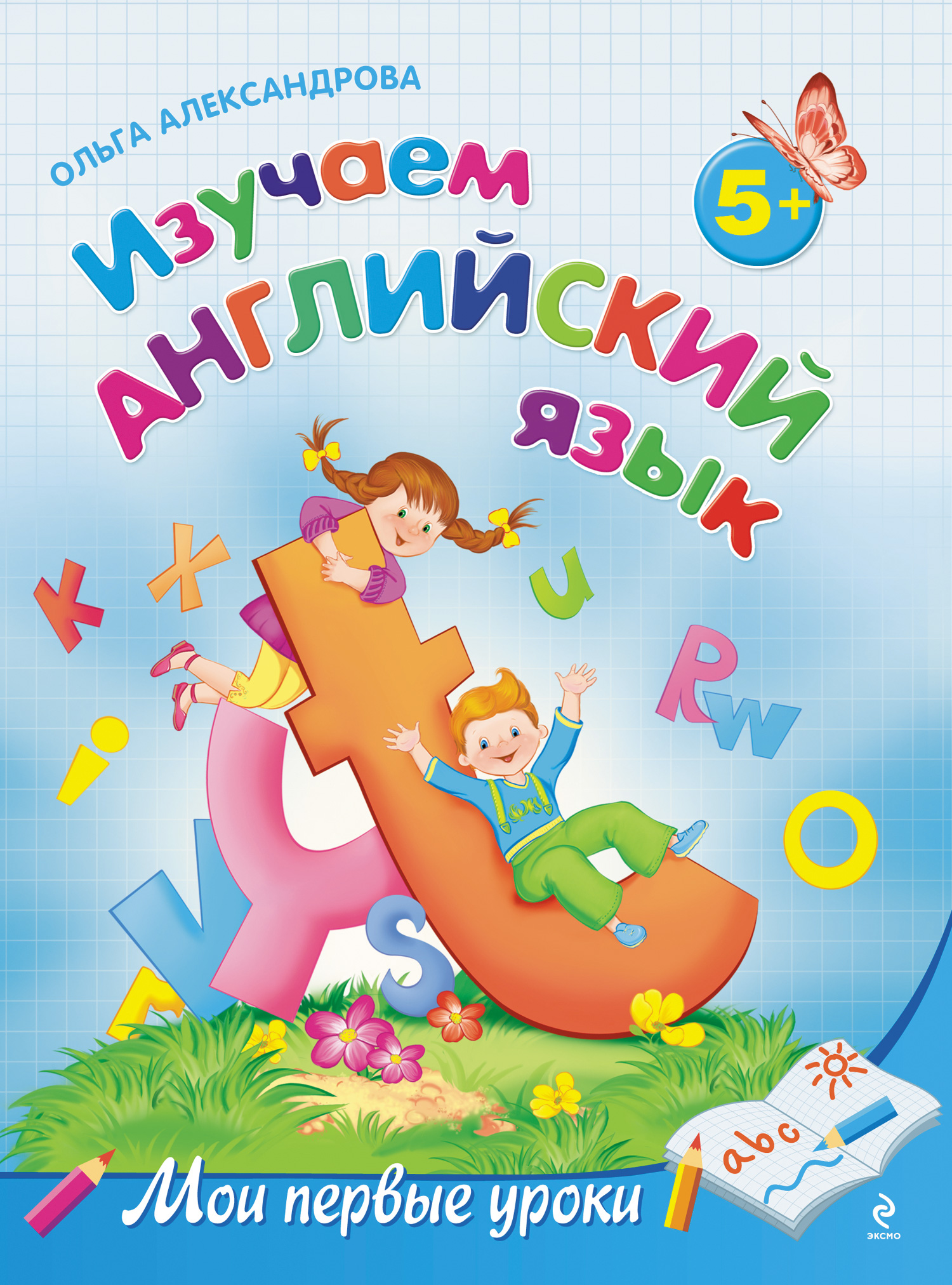Ольга Александрова Изучаем английский язык: для детей от 5 лет бахурова е домашние и дикие животные учим английские слова