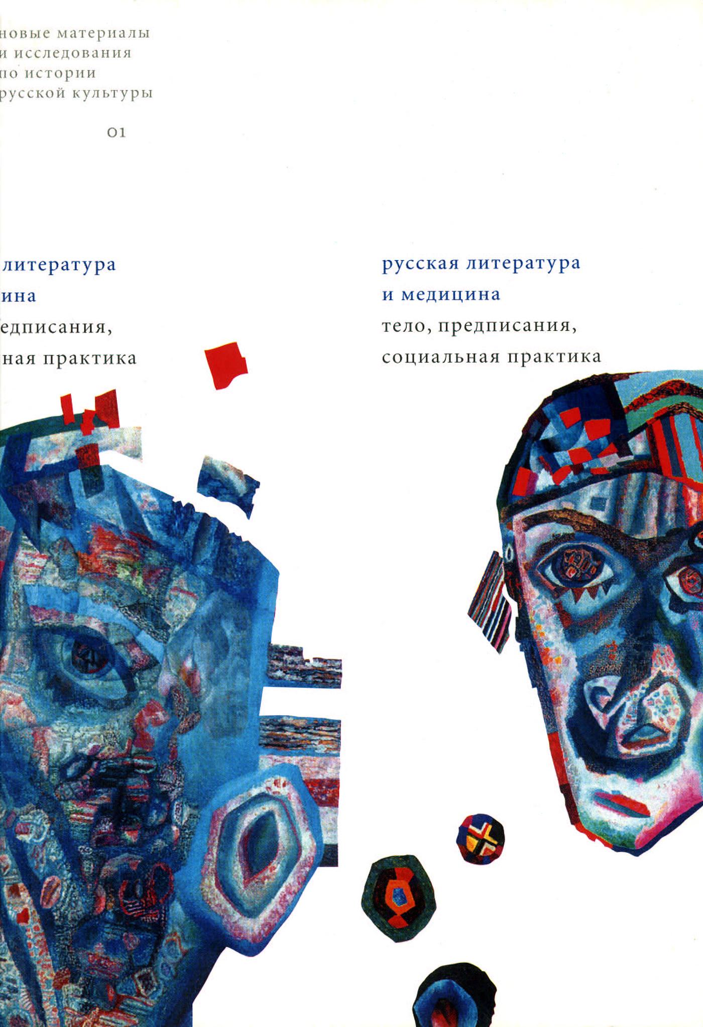 Сборник статей Русская литература и медицина: Тело, предписания, социальная практика научная литература медицина