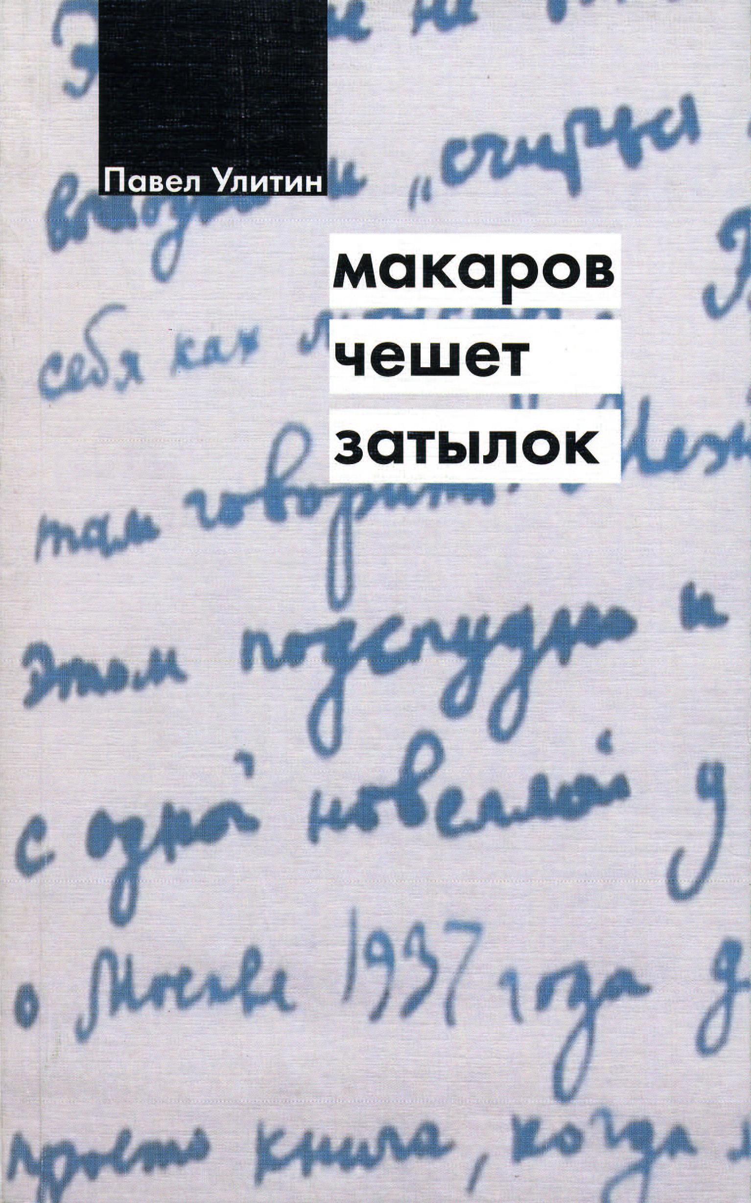 Фото - Павел Улитин Макаров чешет затылок павел улитин макаров чешет затылок