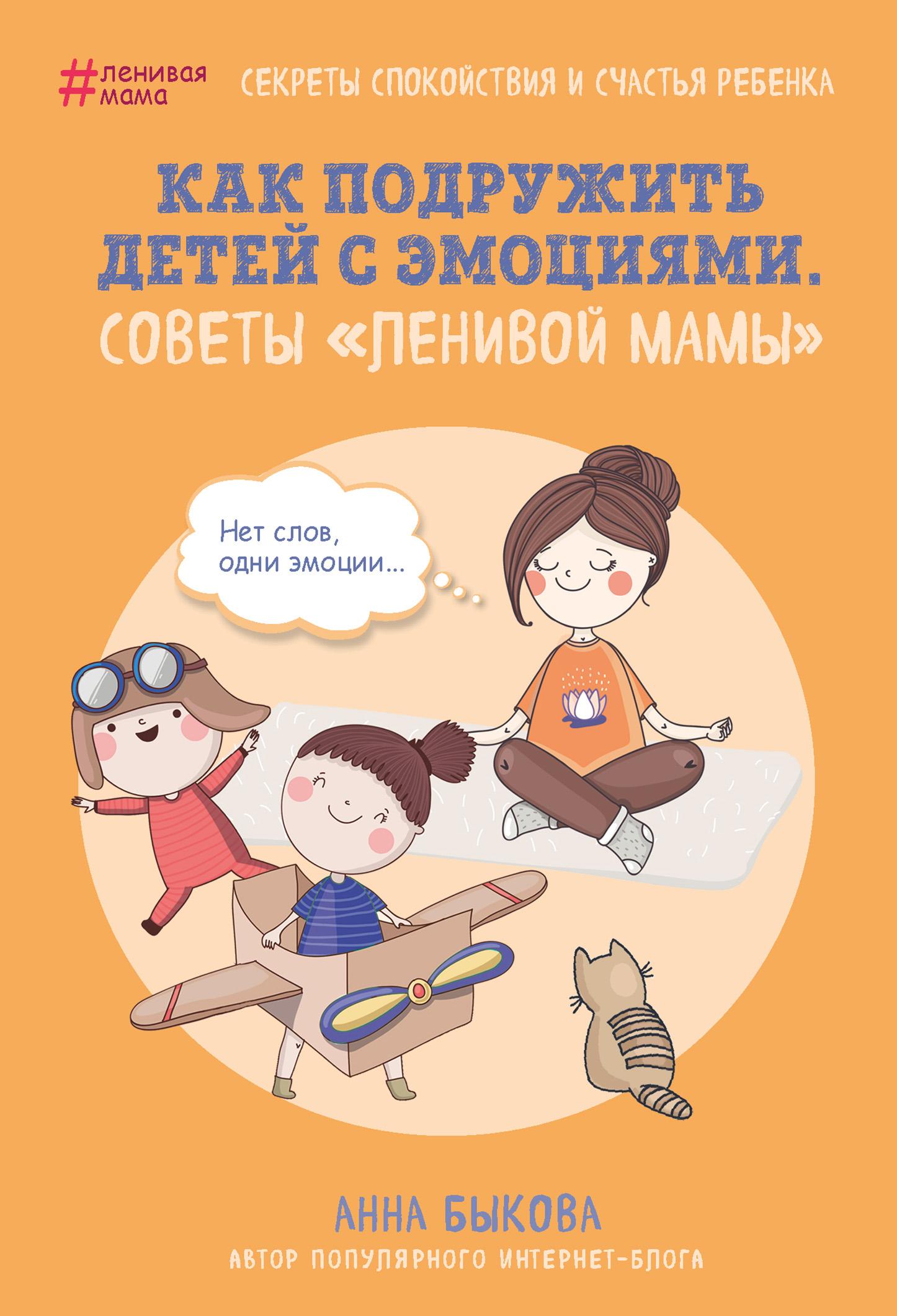 Анна Быкова Как подружить детей с эмоциями. Советы «ленивой мамы» а с валявский как понять ребенка