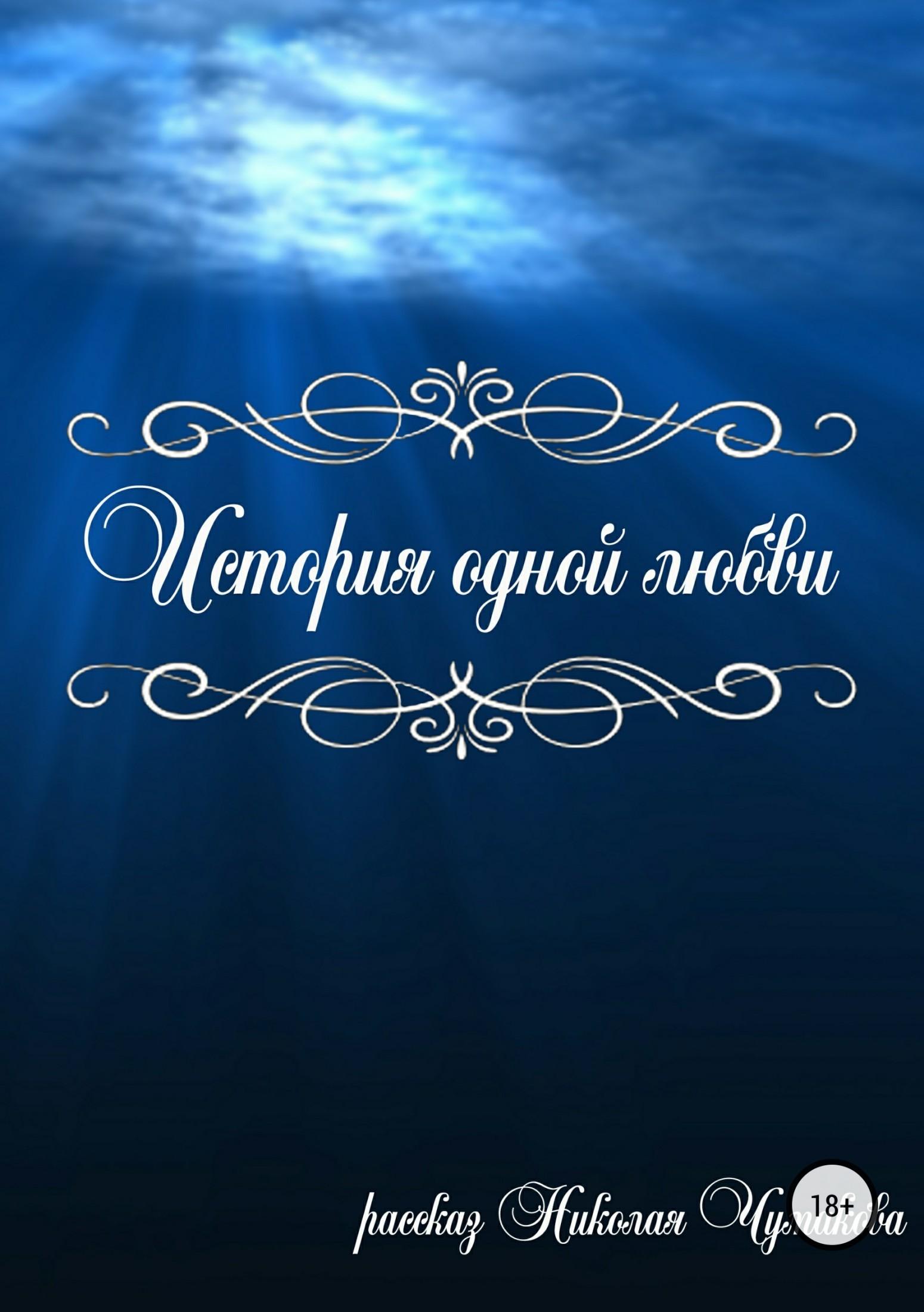 Николай Чумаков История одной любви николай богданов анатолий соболев николай дубов когда я был вожатым грозовая степь огни на реке