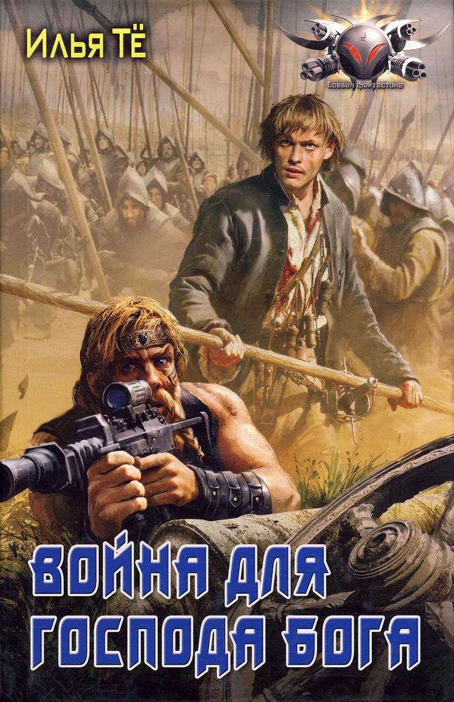 Война для Господа Бога