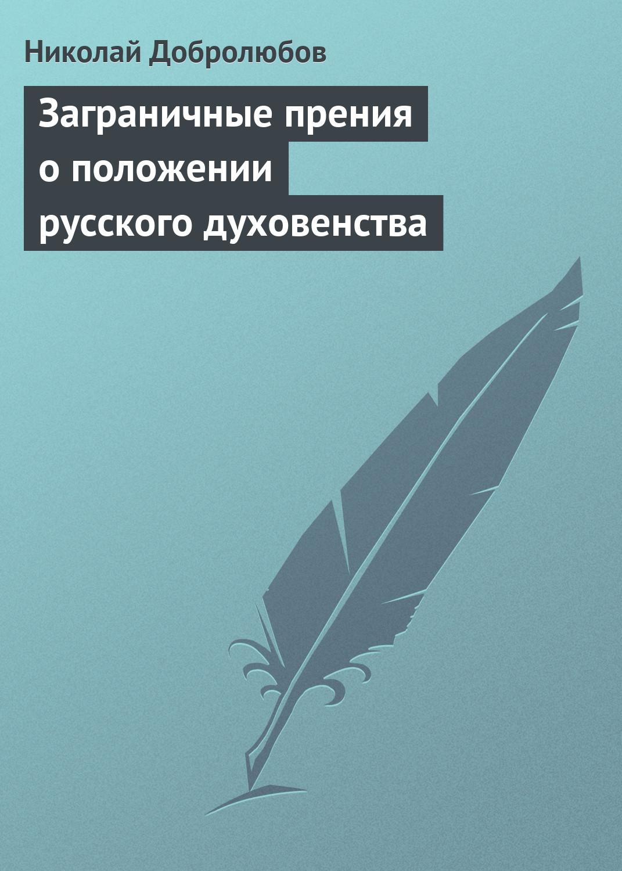 Николай Александрович Добролюбов Заграничные прения о положении русского духовенства