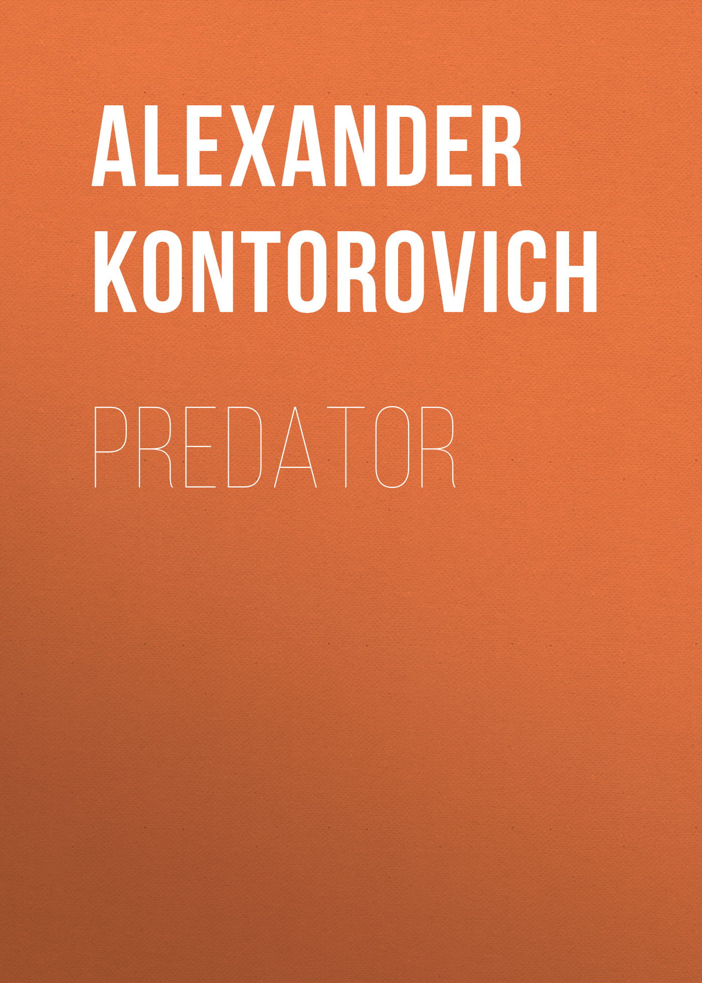 Александр Конторович Predator an investigation into food consumption patterns