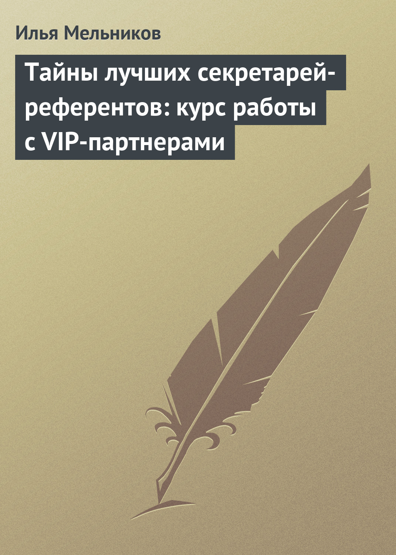 фото обложки издания Тайны лучших секретарей-референтов: курс работы с VIP-партнерами