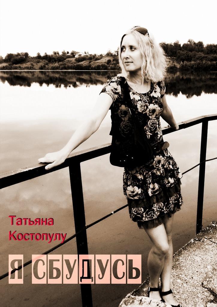 Татьяна Костопулу Я сбудусь татьяна барлас москва ия небанальные экскурсии исюжеты