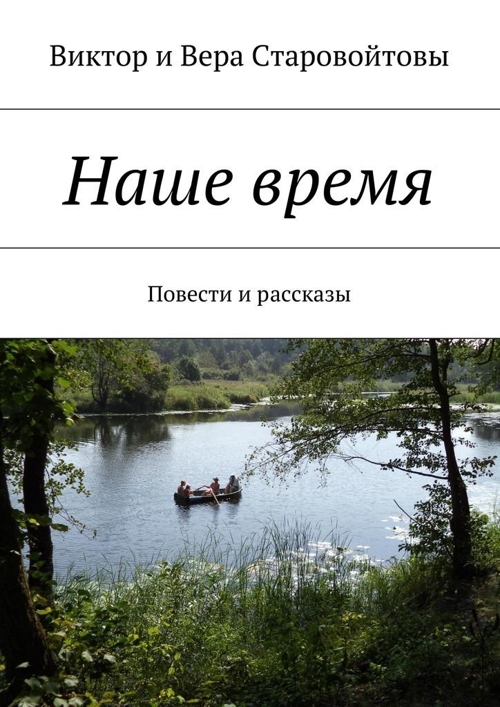 о чем пел соловей повести и рассказы Виктор Старовойтов Наше время. Повести ирассказы