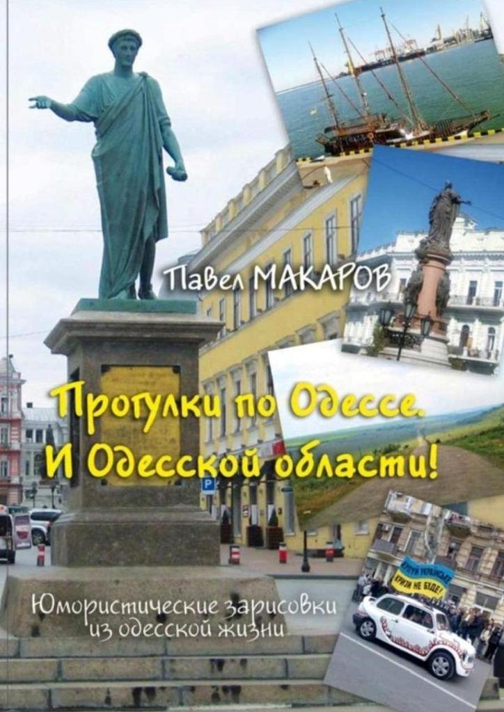 Фото - Павел Макаров Прогулки по Одессе. И Одесской области! Юмористические зарисовки из одесской жизни павел улитин макаров чешет затылок