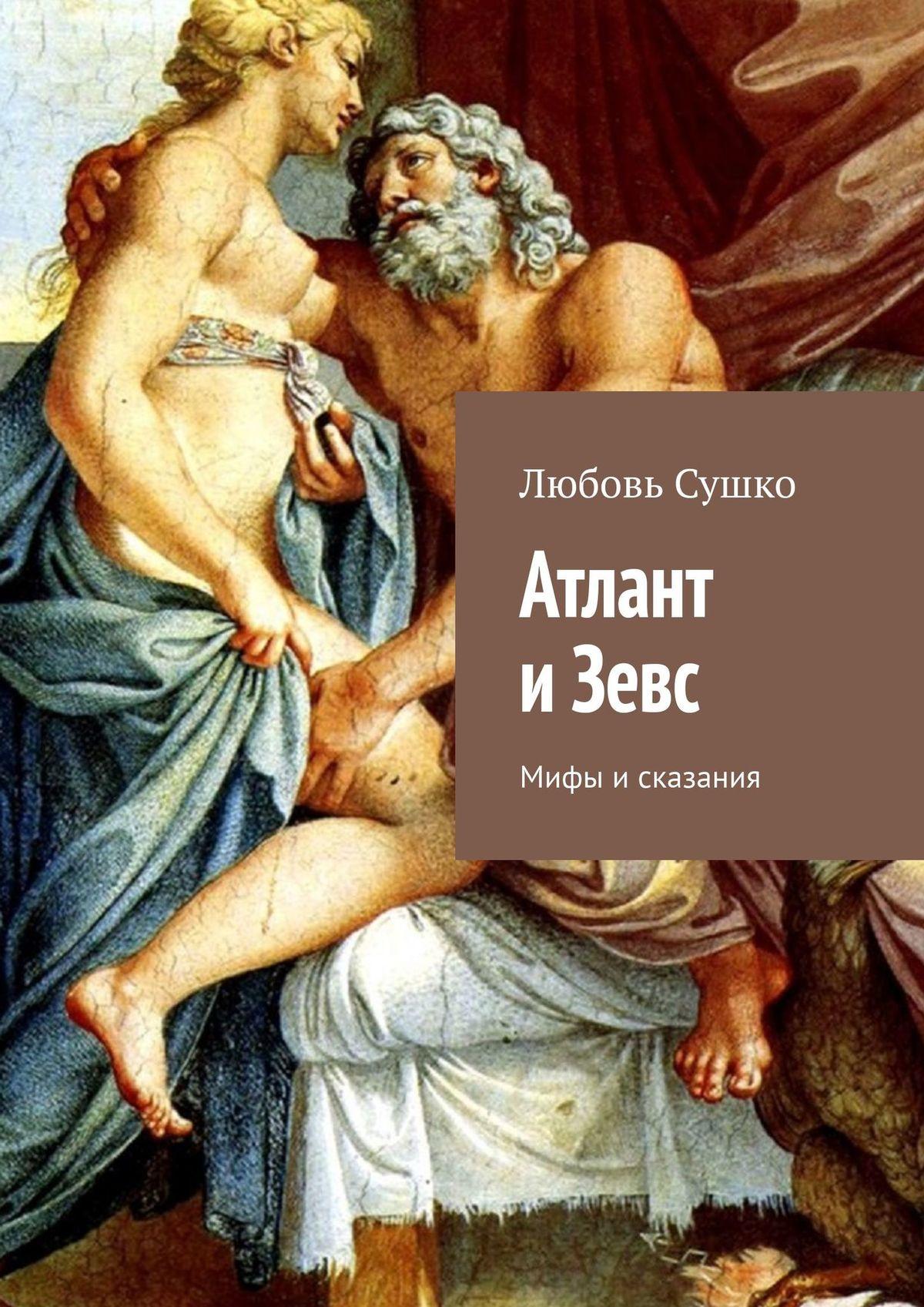 Любовь Сушко Атлант иЗевс. Мифы исказания цена в Москве и Питере