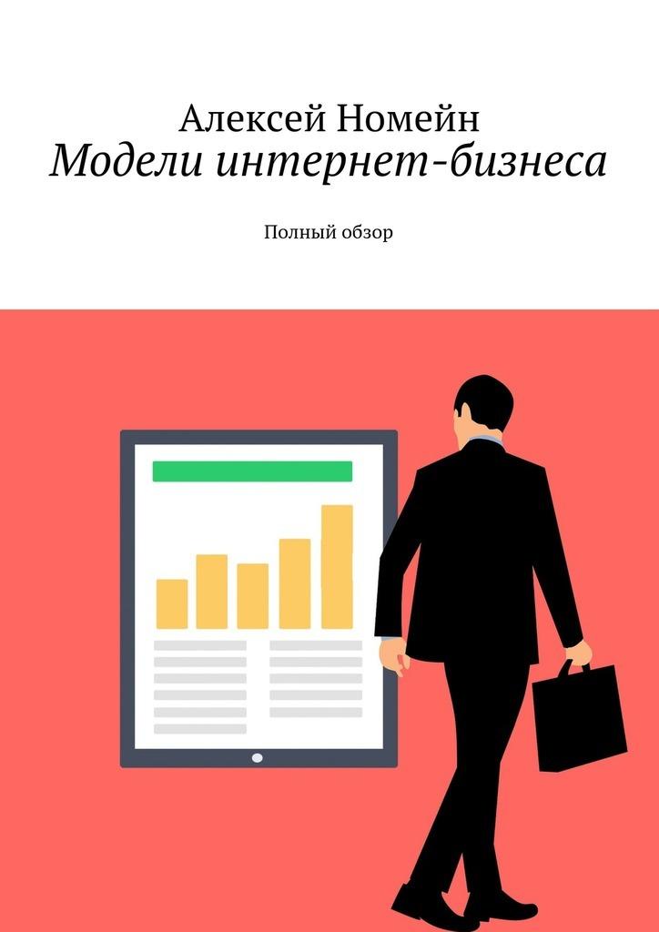 Алексей Номейн Модели интернет-бизнеса. Полный обзор алексей номейн продвижение всоцсетях быстро илегко