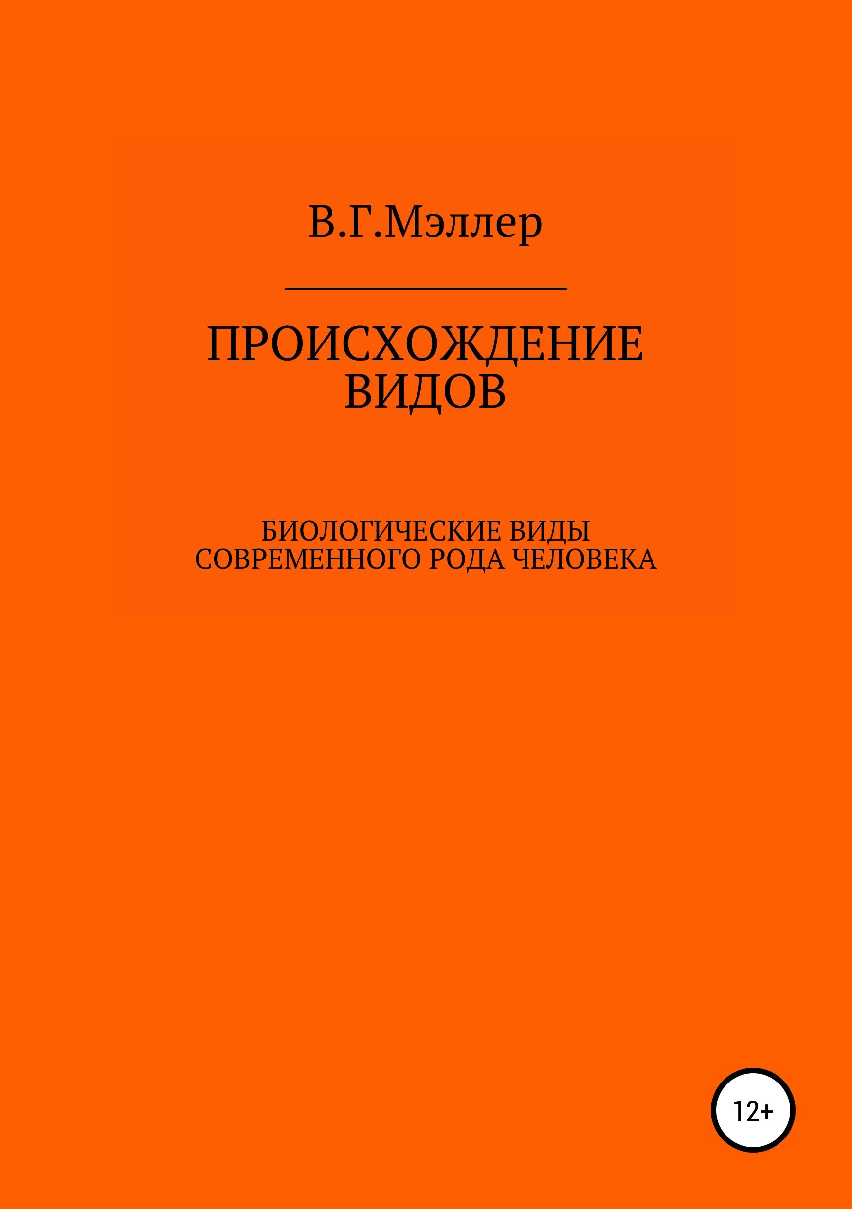Виктор Григорьевич Мэллер Происхождение видов виктор григорьевич мэллер бог – душа природы