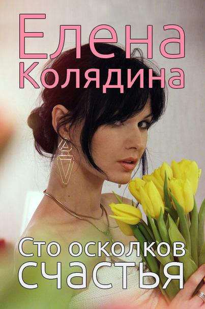 Елена Колядина Сто осколков счастья
