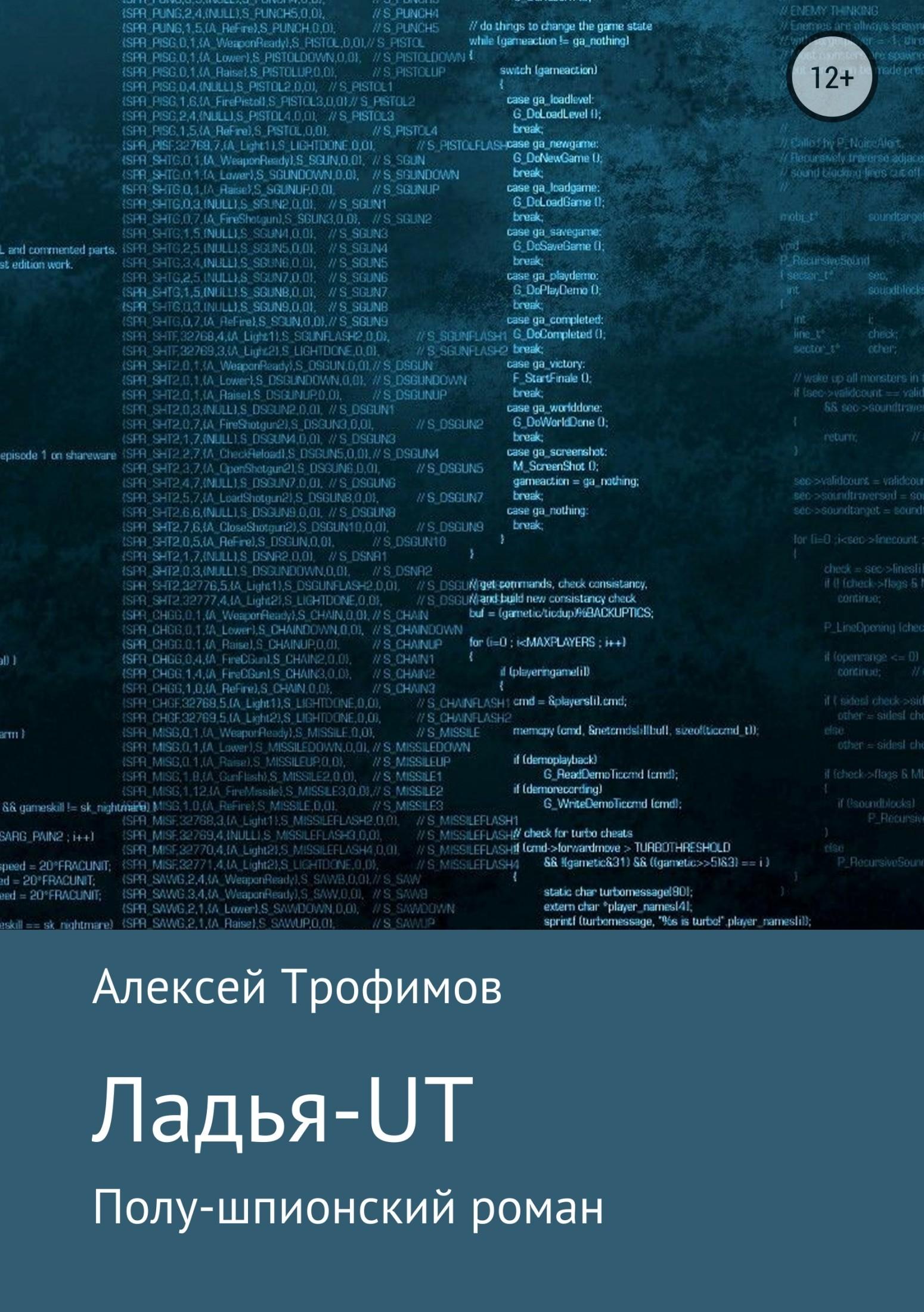Алексей Анатьльевич Трофимов Ладья-UT