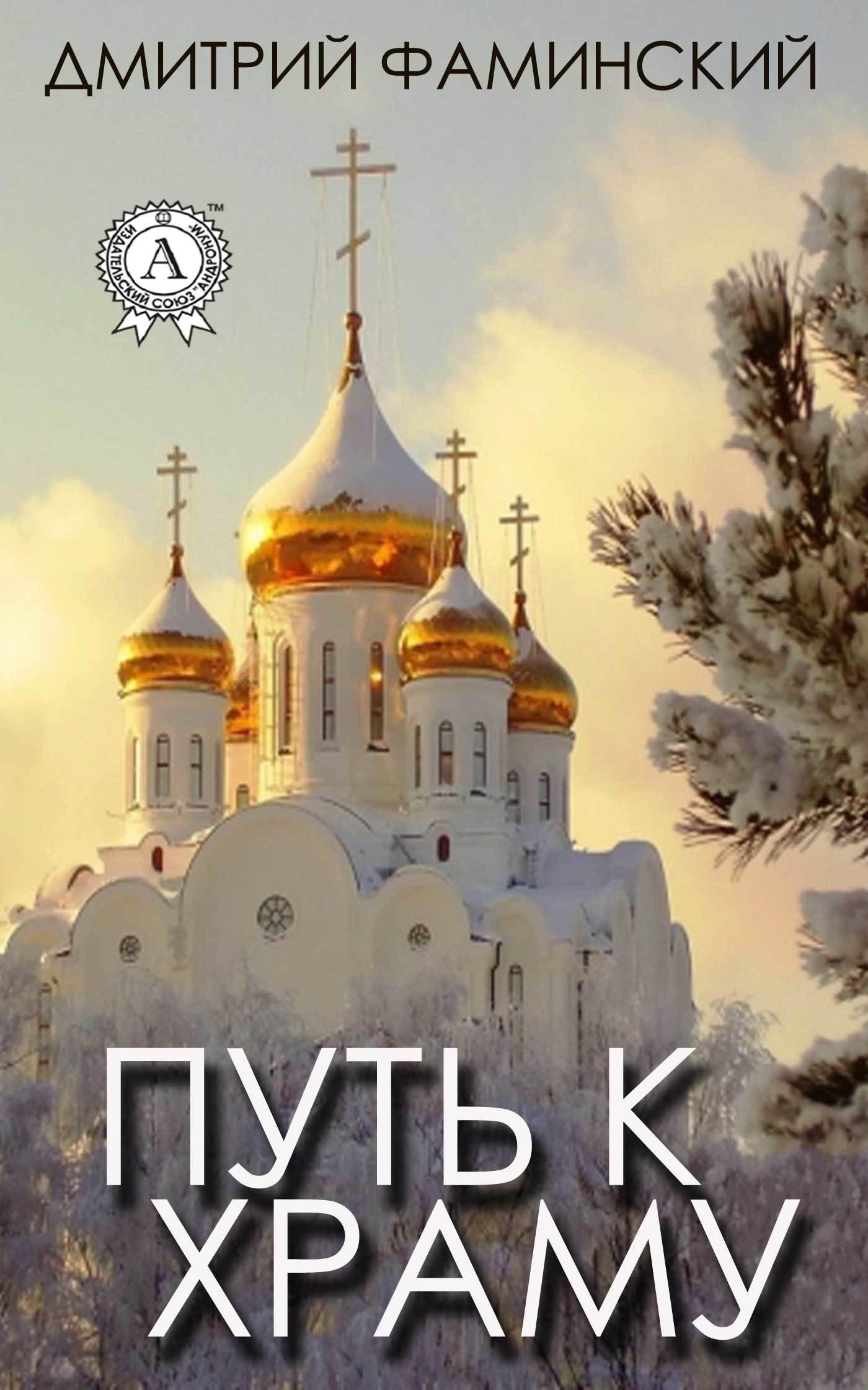 Дмитрий Фаминский Путь к храму дмитрий фаминский торговцы впечатлениями