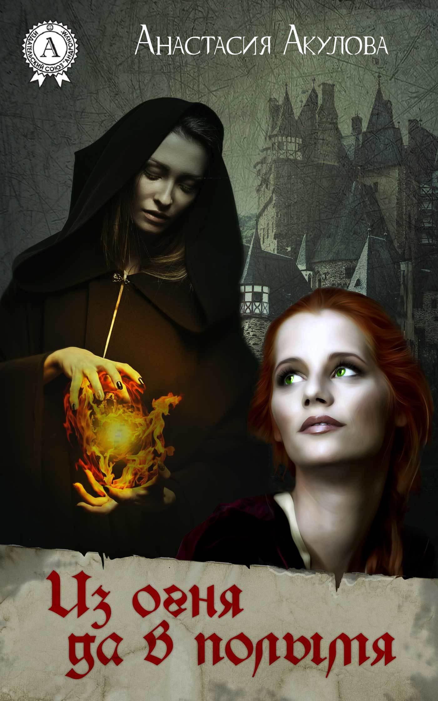 Анастасия Акулова Из огня да в полымя игра анастасия путешествие русской принцессы и её щенка