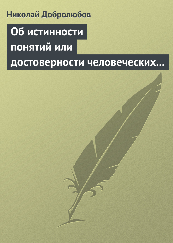 Николай Александрович Добролюбов Об истинности понятий или достоверности человеческих знаний бессон а я знаю 1000 слов