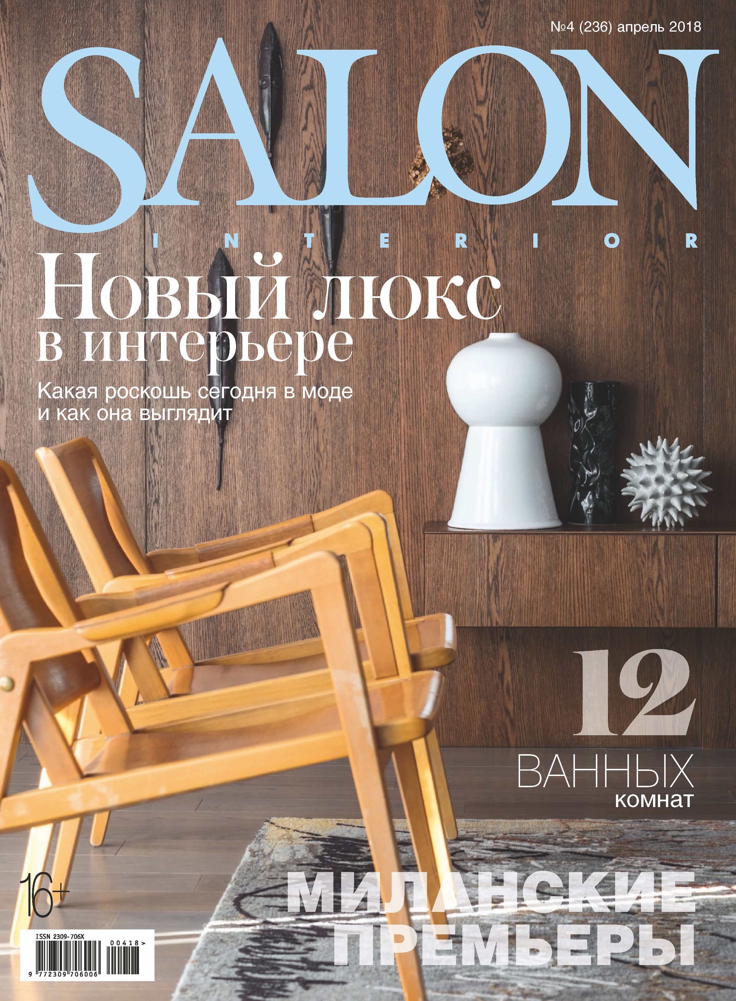 Отсутствует SALON-interior №04/2018