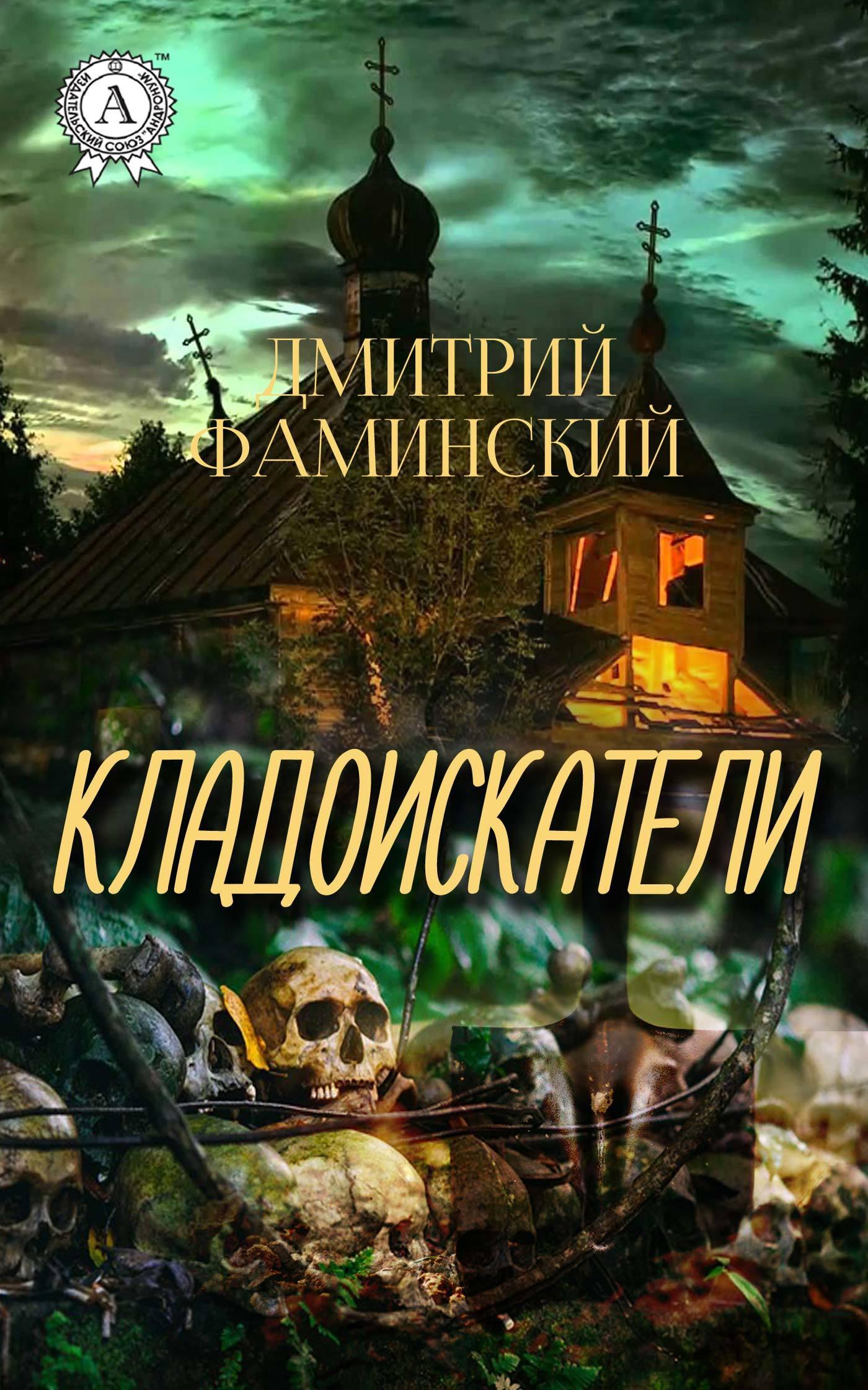 Дмитрий Фаминский Кладоискатели дмитрий фаминский торговцы впечатлениями