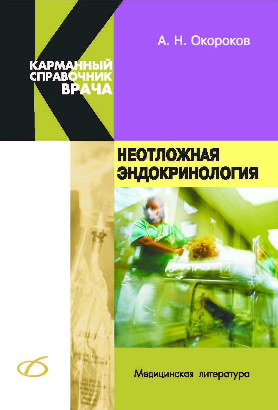 А. Н. Окороков Неотложная эндокринология