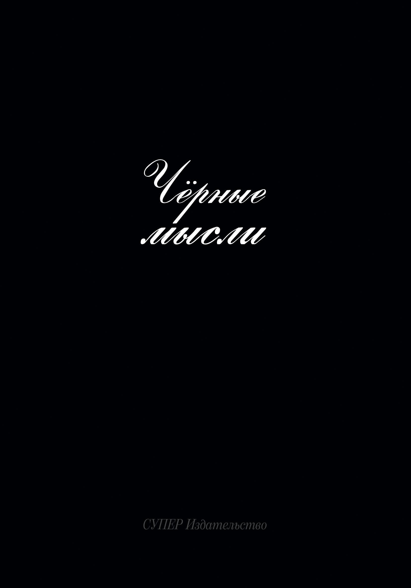 Алексей Бирюлин Черные мысли