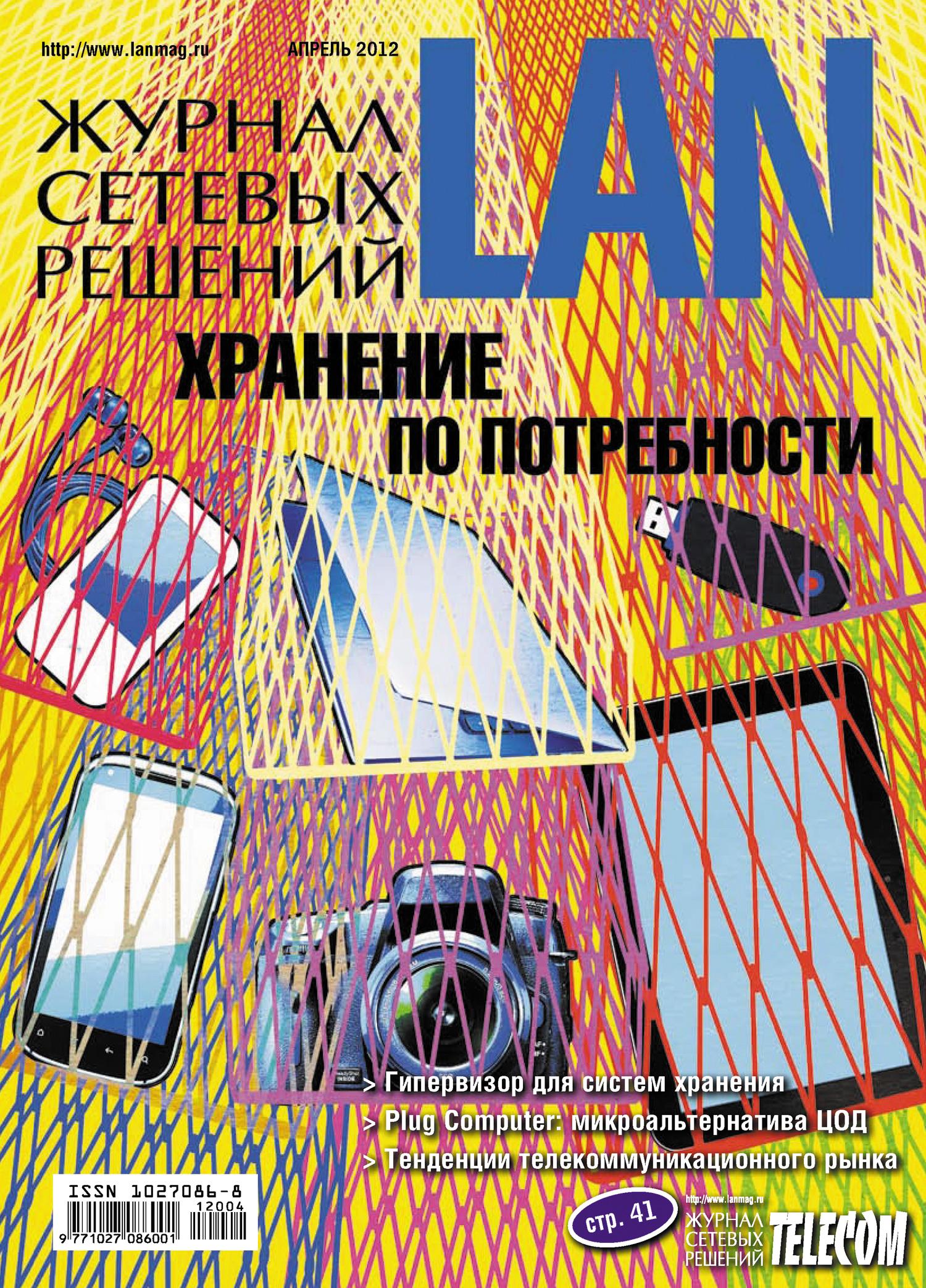 Журнал сетевых решений / LAN № 04/2012