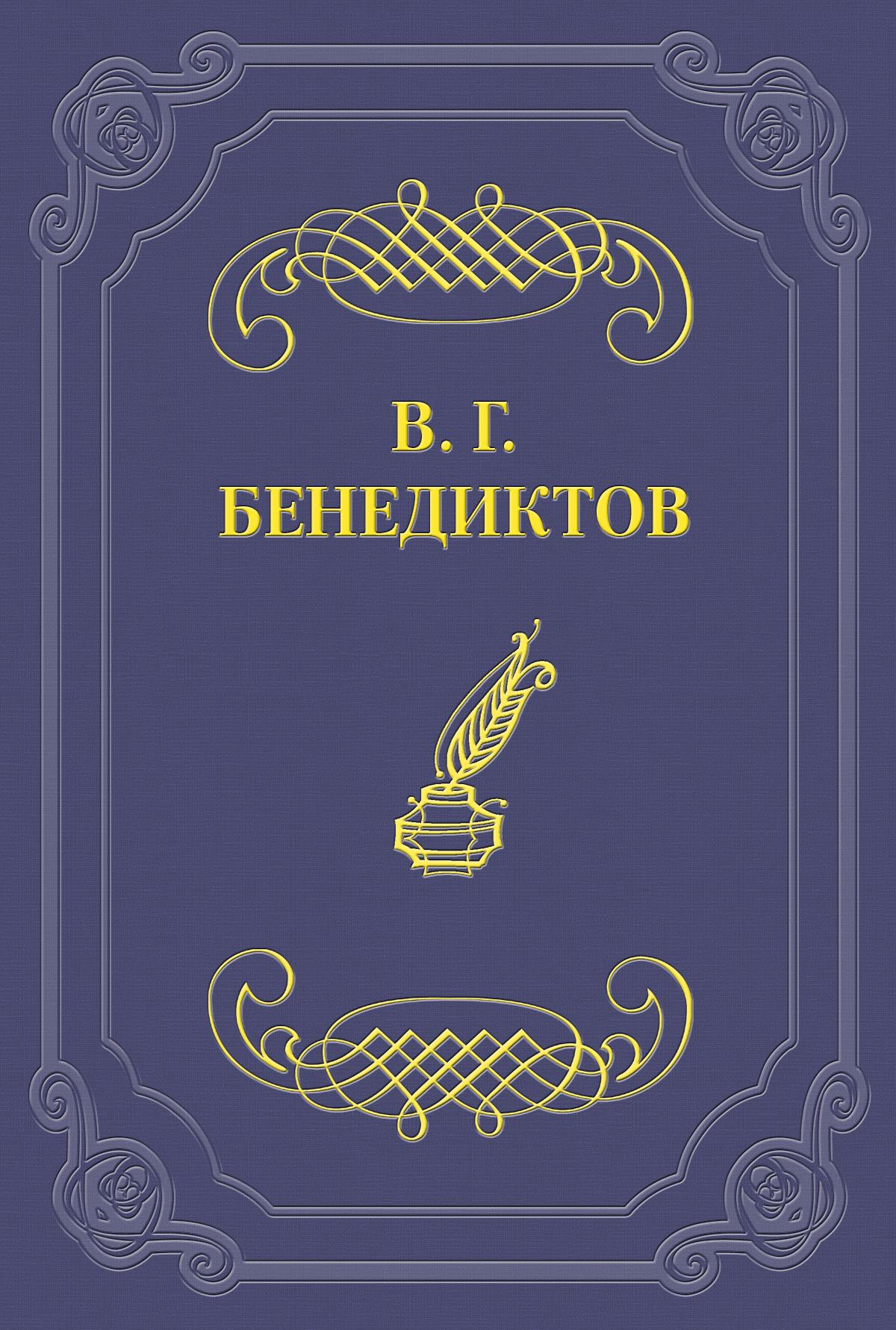 Владимир Бенедиктов Сборник стихотворений 1838 г.