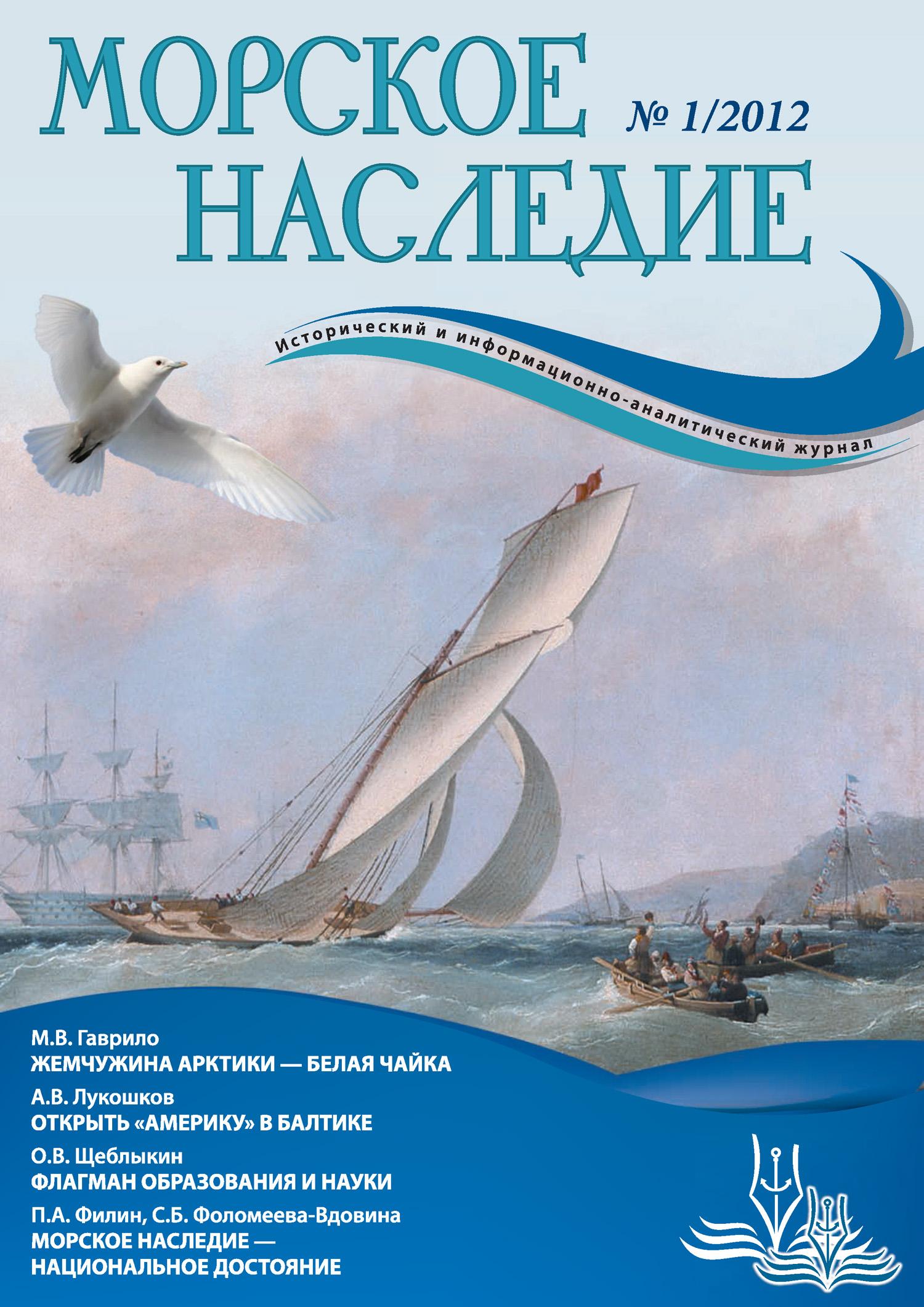 Отсутствует Морское наследие №1/2012 отсутствует морское наследие 2 2015