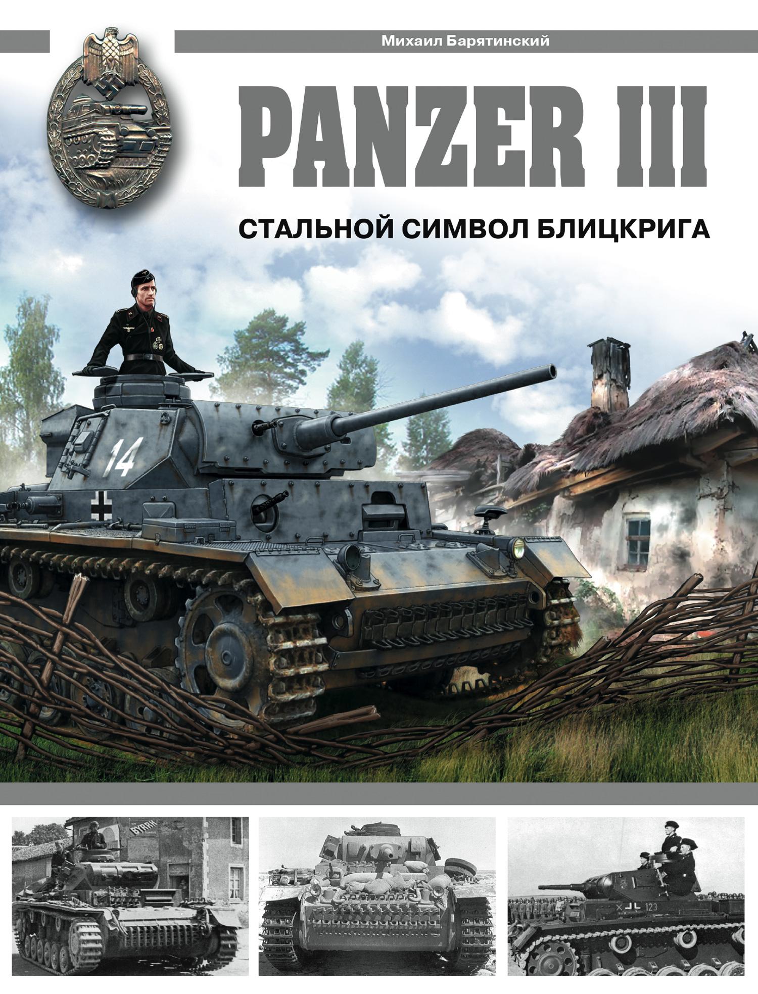Михаил Барятинский Panzer III. Стальной символ блицкрига