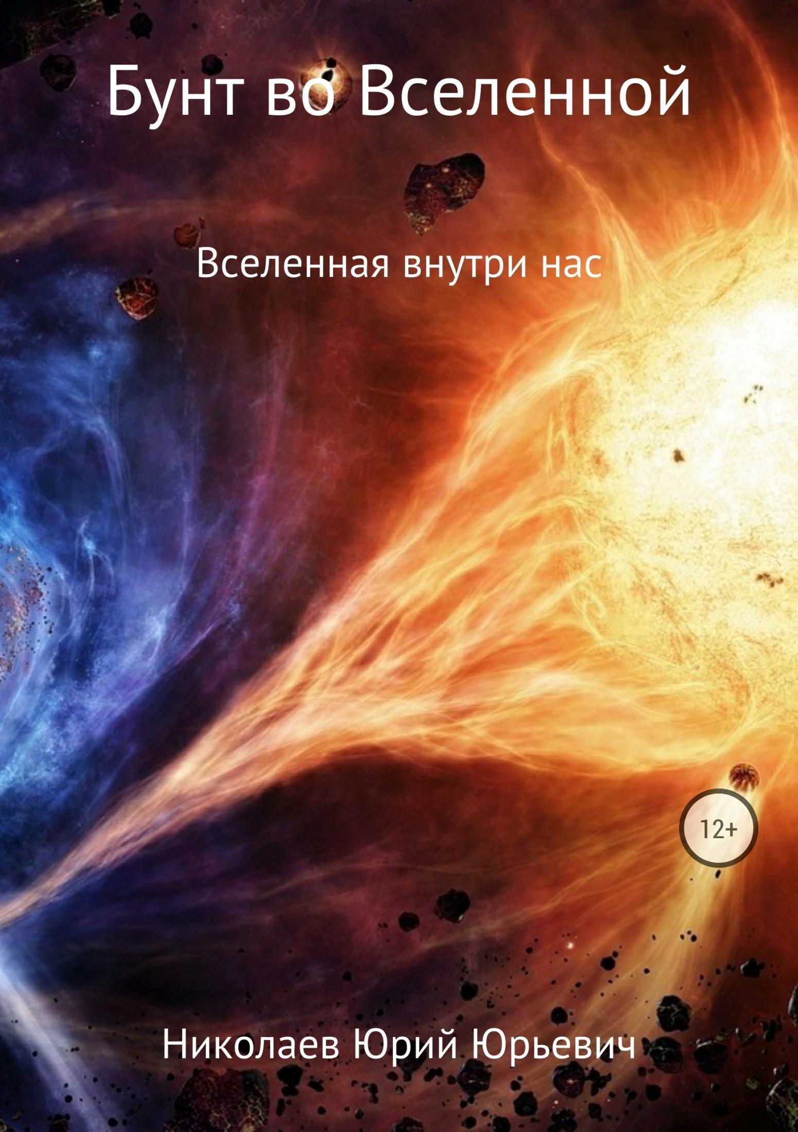 Юрий Юрьевич Николаев Бунт во Вселенной юрий юрьевич николаев вселенная – человек вселенная внутринас